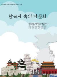 한국사 속의 다문화
