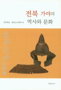 전북 가야의 역사와 문화