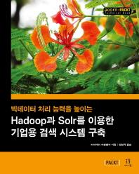 빅데이터 처리 능력을 높이는 Hadoop과 Solr를 이용한 기업용 검색 시스템 구축