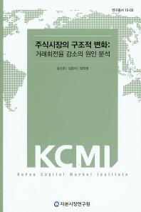 주식시장의 구조적 변화: 거래회전율 감소의 원인 분석