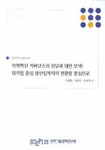 지역혁신 거버넌스의 진단과 대안 모색
