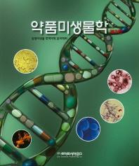 약품미생물학