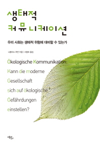 생태적 커뮤니케이션