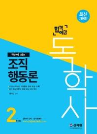 합격예감 조직행동론(독학사 2단계)(2020)