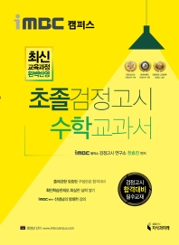 iMBC 캠퍼스 초졸 검정고시 수학 교과서