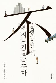 불평등 한국, 복지국가를 꿈꾸다