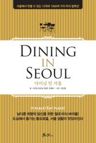 다이닝 인 서울