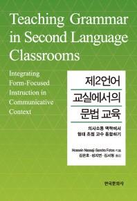 제2언어 교실에서의 문법 교육
