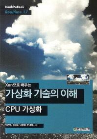 Xen으로 배우는 가상화 기술의 이해: CPU 가상화