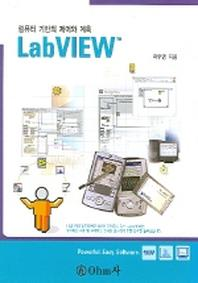 LABVIEW (컴퓨터 기반의 제어와 계측)