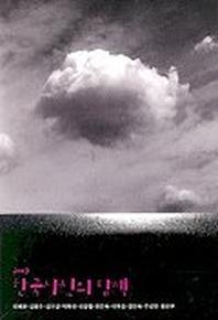 한국사진의 탐색(2003)