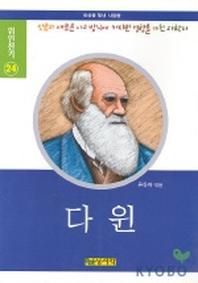 다윈(위인전기 24)