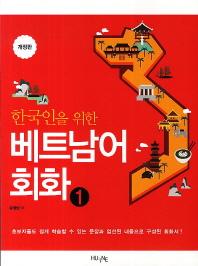 한국인을 위한 베트남어 회화. 1