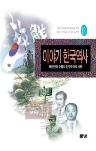 이야기 한국역사 13
