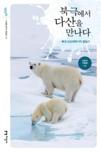 북극에서 다산을 만나다