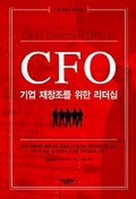 CFO 기업 재창조를 위한 리더십