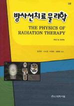 방사선치료 물리학 (3판)