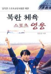 북한 체육 스포츠 영웅