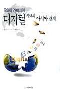 디지털 시대의 아시아 경제