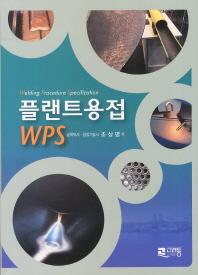 플랜트용접 WPS