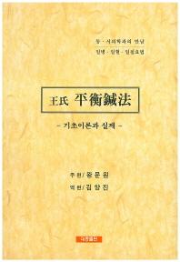 왕씨 평형침법: 기초이론과 실제