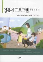 영유아 프로그램 개발과 평가