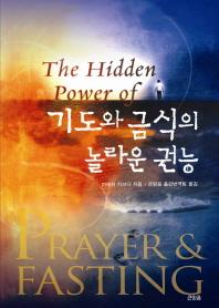 기도와 금식의 놀라운 권능