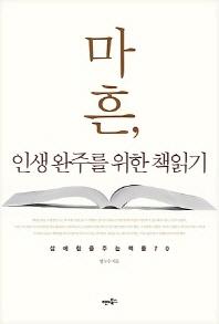 마흔 인생완주를 위한 책읽기