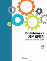 SOLIDWORKS 기본 모델링