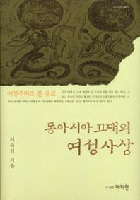 동아시아 고대의 여성사상