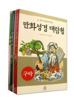만화성경 대탐험 세트