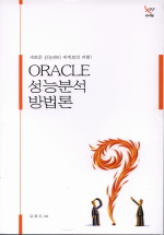 ORACLE 성능분석 방법론