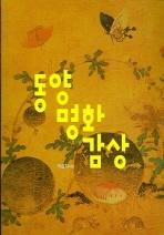 동양 명화 감상