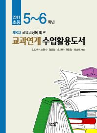 제8차 교육과정에 따른 초등 5-6학년 교과연계수업활용도서