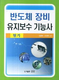 반도체 장비 유지보수 기능사 필기