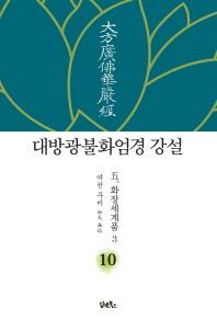 대방광불화엄경 강설. 10: 화장세계품(3)