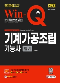 2022 Win-Q 기계가공조립기능사 필기 단기완성