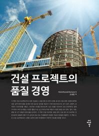 건설 프로젝트의 품질 경영