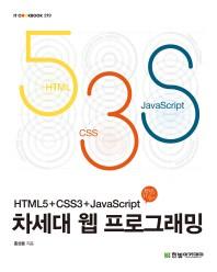 차세대 웹 프로그래밍