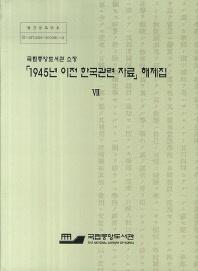 1945년 이전 한국관련 자료 해제집. 7