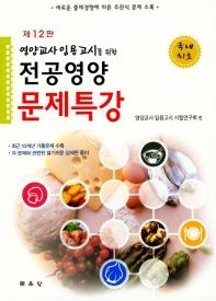영양교사 임용고시를 위한 전공영양 문제특강