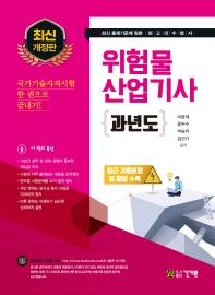 위험물산업기사 과년도(2021)