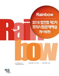 Rainbow 법전협 제3차 모의시험문제해설: 형사법편(2018)