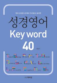영어 성경을 40개의 우리말로 정리한 성경영어 Key word 40