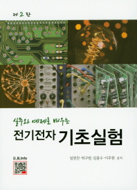 실무와 예제로 배우는 전기전자 기초실험