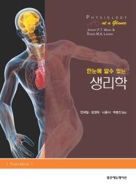 생리학(4판)