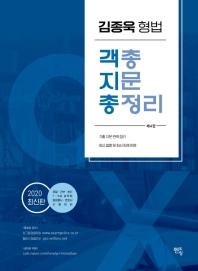 김종욱 형법 객총지문총정리(2020)