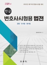 한글 변호사시험용 법전(2021)