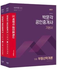합격기준 박문각 공인중개사 1차 기본서 세트(2021)