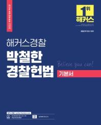 2022 해커스경찰 박철한 경찰헌법 기본서